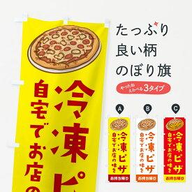 【ネコポス送料360】 のぼり旗 冷凍ピザのぼり 23K0 テイクアウト TAKEOUT お持ち帰り ピザ・ピッツァ