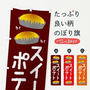 【ネコポス送料360】 のぼり旗 スイートポテトのぼり 2UNX 洋菓子 スイーツ