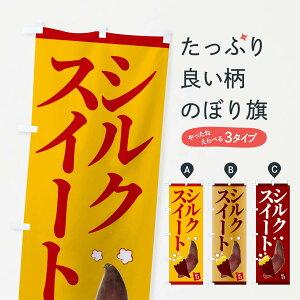 【ネコポス送料360】 のぼり旗 シルクスイートのぼり 2UJX 石焼き芋 やきいも ヤキイモ 焼きいも 野菜