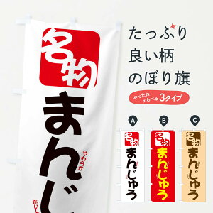 【3980送料無料】 のぼり旗 名物まんじゅうのぼり 饅頭・蒸し菓子