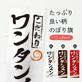 【3980送料無料】 のぼり旗 ワンタンメンのぼり ラーメン