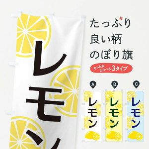 【3980送料無料】 のぼり旗 レモンのぼり みかん・柑橘類