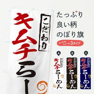 【3980送料無料】 のぼり旗 キムチらーめんのぼり ラーメン