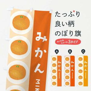 【ネコポス送料360】 のぼり旗 みかんのぼり 2FA3 ミカン みかん・柑橘類