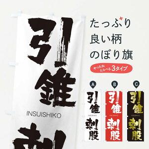 【3980送料無料】 のぼり旗 引錐刺股のぼり いんすいしこ INSUISHIKO 四字熟語 助演