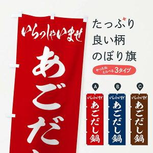 【3980送料無料】 のぼり旗 あごだし鍋Aのぼり 鍋料理