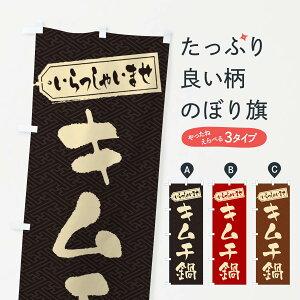 【3980送料無料】 のぼり旗 キムチ鍋のぼり 鍋料理