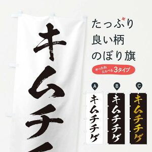 【3980送料無料】 のぼり旗 キムチチゲのぼり 鍋料理