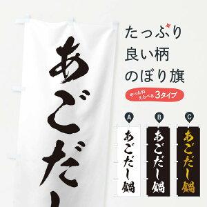 【3980送料無料】 のぼり旗 あごだし鍋のぼり 鍋料理