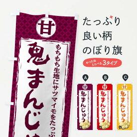 【3980送料無料】 のぼり旗 鬼まんじゅうのぼり おにまんじゅう 饅頭・蒸し菓子