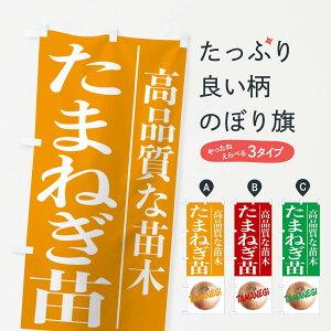 【3980送料無料】 のぼり旗 たまねぎ苗のぼり ヤサイ 野菜 苗木・植木