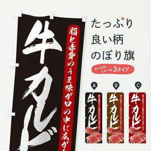 【3980送料無料】 のぼり旗 牛カルビのぼり 焼肉店