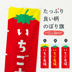【3980送料無料】 のぼり旗 いちご大福のぼり 苺 イチゴ 大福・大福餅