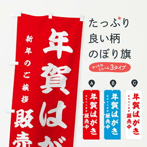 【3980送料無料】 のぼり旗 年賀はがき販売中のぼり 年賀状 正月 はがき・切手