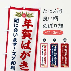 【3980送料無料】 のぼり旗 年賀はがき販売中のぼり はがき・切手