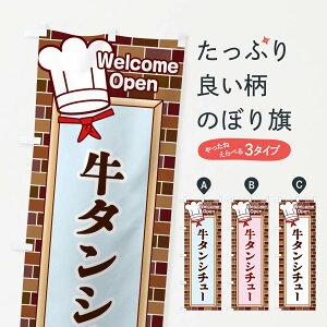 【3980送料無料】 のぼり旗 牛タンシチューのぼり スープ