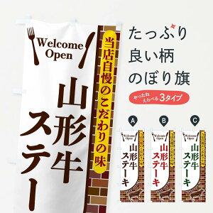 【3980送料無料】 のぼり旗 山形牛ステーキのぼり
