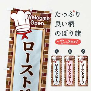 【3980送料無料】 のぼり旗 ローストビーフのぼり 焼き・グリル