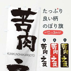 【3980送料無料】 のぼり旗 苦肉之謀のぼり くにくのはかりごと KUNIKUNOHAKARIGOTO 四字熟語 助演