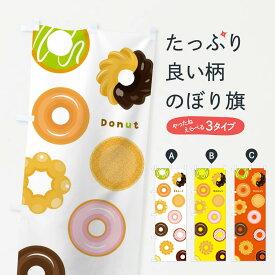 【3980送料無料】 のぼり旗 ドーナツ柄のぼり Donut