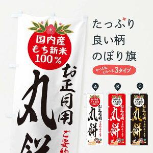 【3980送料無料】 のぼり旗 丸餅のぼり お正月 お餅・餅菓子