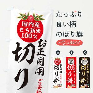 【ネコポス送料360】 のぼり旗 切り餅のぼり 25AG お正月 お餅・餅菓子