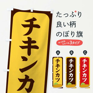 【3980送料無料】 のぼり旗 チキンカツのぼり カツ・カツレツ