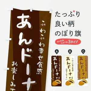 【ネコポス送料360】 のぼり旗 あんドーナツのぼり 25K4 パン お菓子 和菓子