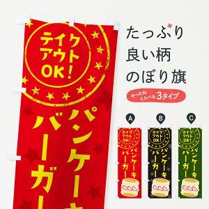【3980送料無料】 のぼり旗 パンケーキバーガーのぼり ぱん 洋菓子