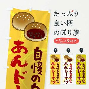 【ネコポス送料360】 のぼり旗 あんドーナツのぼり 259X パン ぱん つぶあん 和菓子