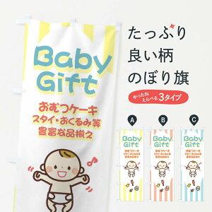 【3980送料無料】 のぼり旗 ベビーギフトのぼり オムツケーキ 赤ちゃん BabyGift キッズ・子供特典