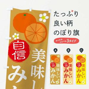 【ネコポス送料360】 のぼり旗 おいしいみかんのぼり 25W5 ミカン 蜜柑 みかん・柑橘類