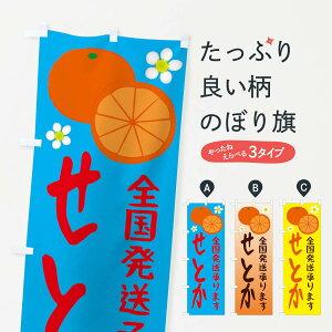 【ネコポス送料360】 のぼり旗 せとかのぼり 25WJ 全国発送します ミカン 蜜柑 みかん・柑橘類