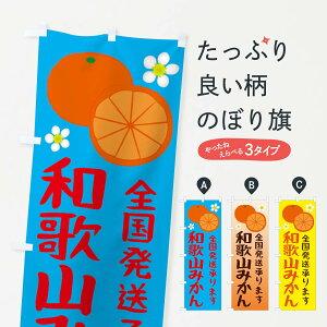 【ネコポス送料360】 のぼり旗 和歌山みかんのぼり 25WR 全国発送します ミカン 蜜柑 みかん・柑橘類