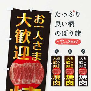 【ネコポス送料360】 のぼり旗 焼肉のぼり 2HEN 牛 カルビ お1人さま大歓迎 焼肉店