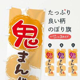 【ネコポス送料360】 のぼり旗 鬼まんじゅうのぼり 2H58 鬼饅頭 和菓子 饅頭・蒸し菓子