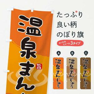 【3980送料無料】 のぼり旗 温泉まんじゅうのぼり 温泉饅頭 和菓子 饅頭・蒸し菓子