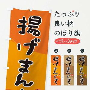【3980送料無料】 のぼり旗 揚げまんじゅうのぼり 揚げ饅頭 和菓子 饅頭・蒸し菓子