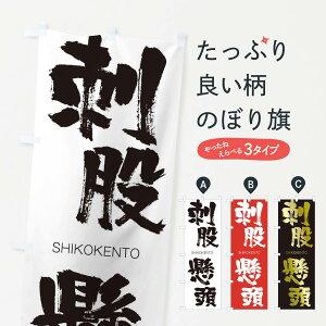 【3980送料無料】 のぼり旗 刺股懸頭のぼり しこけんとう SHIKOKENTO 四字熟語 助演