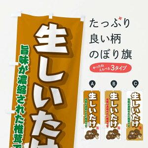 【3980送料無料】 のぼり旗 生しいたけのぼり 生椎茸 きのこ キノコ きのこ・茸