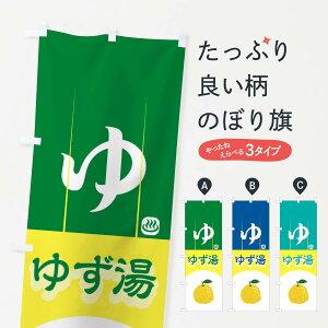 【3980送料無料】 のぼり旗 ゆず湯のぼり 柚子湯 温泉 お風呂