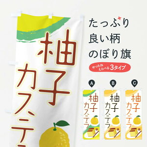 【ネコポス送料360】 のぼり旗 柚子カステラのぼり 2HS2 ゆずカステラ パン各種