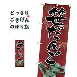 笹だんご のぼり旗 82175 団子・串団子