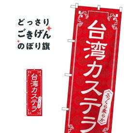 台湾カステラ のぼり旗 83978 中華料理