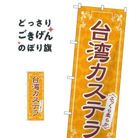 台湾カステラ のぼり旗 83979 中華料理