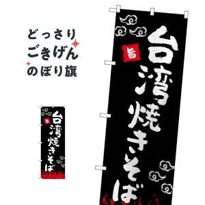 台湾焼きそば のぼり旗 84027 中華料理