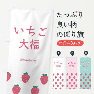【3980送料無料】 のぼり旗 いちご大福のぼり 苺 イチゴ 和菓子 大福・大福餅