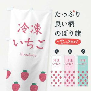 【ネコポス送料360】 のぼり旗 冷凍いちごのぼり 26GX 苺 イチゴ 冷凍果物・冷し野菜