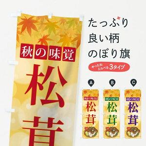 【3980送料無料】 のぼり旗 松茸のぼり まつたけ 秋の味覚 きのこ・茸