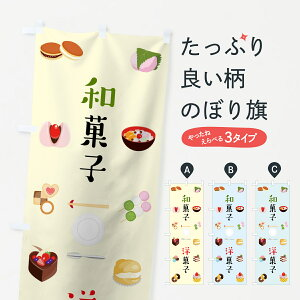 【ネコポス送料360】 のぼり旗 和菓子洋菓子のぼり 7NUG 和菓子店